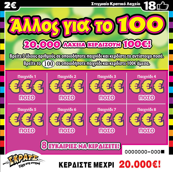 allos-gia-to-100